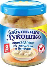 Д/п консервы БАБУШКИНО ЛУКОШКО фрикадельки из говядины в бульоне с 8 мес ст/б 100г