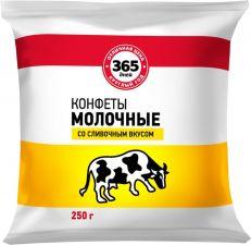Конфеты 365 ДНЕЙ Молочные со сливочным вкусом 250г