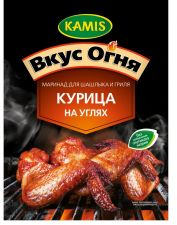 Маринад KAMIS Курица на углях д/шашлыка и гриля 20г