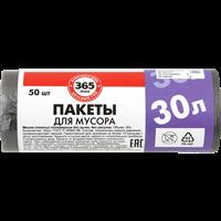 Пакет для мусора 365 ДНЕЙ 30 л п/э
