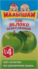Д/п сок МАЛЫШАМ яблоко осветленное б/сахара с 4 мес 125мл