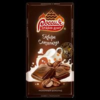 Шоколад РОССИЯ ЩЕДРАЯ ДУША Кофе с молоком