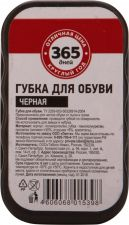 Губка д/обуви 365 ДНЕЙ Черная