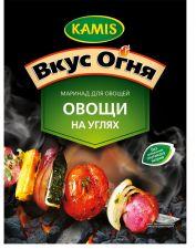 Маринад KAMIS Овощи на углях д/овощей 20г