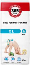 Подгузники-трусики 365 ДНЕЙ XL 16+кг 40шт