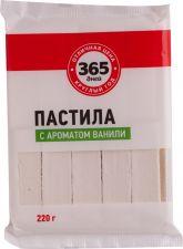 Пастила 365 ДНЕЙ С ароматом ванили 220г