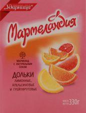 Мармелад МАРМЕЛАНДИЯ апельсиновые,лимонные,грейпфрутовые дольки 330г