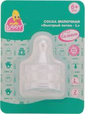 Соска LUBBY молочная L, 6мес, силикон, быстрый поток, 2шт в блист.