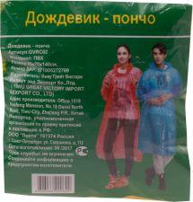 Дождевик-пончо р-р 85х70х140см