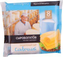 Сыр СЫРОБОГАТОВ плавленый Сливочный 45% слайсы без змж 130г