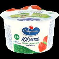 Творог САВУШКИН ПРОДУКТ 101 зерно+сливки клубника 5%