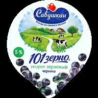 Творог САВУШКИН ПРОДУКТ 101 зерно+сливки черника 5%