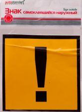 Знак самоклеющийся AUTOSTANDART Начинающий водитель,наружный