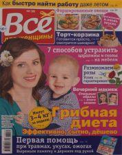 Журнал Все д/жен.