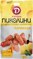 Колбаски ДЫМОВ Пиколини со вкусом Пармезана с/к в/у 50г