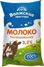 Молоко ВОЛЖСКИЕ ПРОСТОРЫ 3,2% ф/п без змж 900г